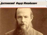 Достоевский Федор Михайлович Родился 11 ноября 1821