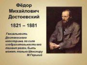 Фёдор Михайлович Достоевский 1821 1881 Гениальность Достоевского