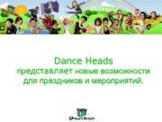 Dance Heads представляет новые возможности для праздников и