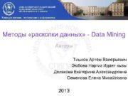 Методы раскопки данных — Data Mining Авторы Тишков