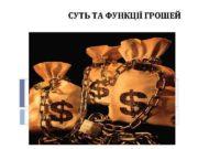 СУТЬ ТА ФУНКЦІЇ ГРОШЕЙ План Походження грошей