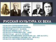 РУССКАЯ КУЛЬТУРА XX ВЕКА КУЛЬТУРА СЕРЕБРЯНОГО