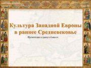 Культура Западной Европы в раннее Средневековье Презентация к