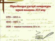 Периодизация русской литературы первой половины ХIХ века 1795