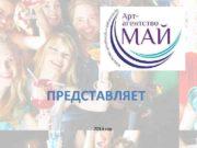 ПРЕДСТАВЛЯЕТ 2016 год Ведущий Алексей Матвеев МАЙ