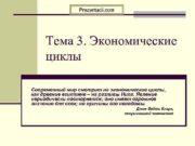 Prezentacii com Тема 3 Экономические циклы Современный мир