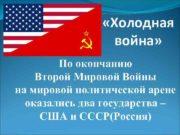 Холодная война По окончанию Второй Мировой Войны