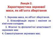 Лекція 2 Характеристика зернової маси як об єкта зберігання