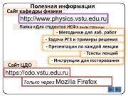 Полезная информация Сайт кафедры физики http www physics