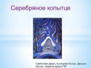 Серебряное копытце Серёгичева Дарья Кузнецова Полина Данилик Оксана