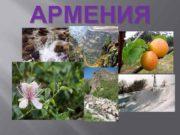 АРМЕНИЯ ЕРЕВАН столица Армении ЖЕЛЕЗНОДОРОЖНЫЙ ВОКЗАЛ