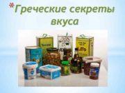 Греческие секреты вкуса Краткая презентация продукции