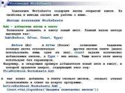 Коллекция Work Sheets Коллекция Worksheets содержит листы открытой
