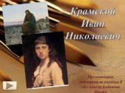 Крамской Иван Николаевич Презентацию подготовила ученица 8 Б