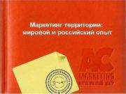 Маркетинг территории мировой и российский опыт Часть