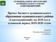 МУНИЦИПАЛЬНОЕ ОБРАЗОВАНИЕ МУНИЦИПАЛЬНОГО РАЙОНА СЫКТЫВДИНСКИЙ Проект бюджета муниципального