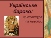 Українське бароко архітектура та живопис Архітектура бароко