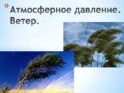 Атмосферное давление сила с