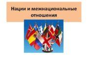 Нации и межнациональные отношения Современное