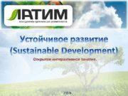 Открытое интерактивное занятие 2014 г Устойчивое развитие