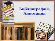 Библиография Аннотация Современный толковый словарь русского языка