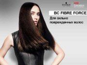 BC FIBRE FORCE Для сильно поврежденных волос