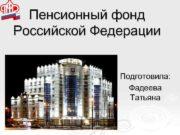 Пенсионный фонд Российской Федерации Подготовила Фадеева Татьяна