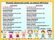 Розклад Дитячого клубу на лютий 2014 року 01