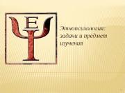 Этнопсихология:  задачи и предмет изучения  •