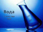 Вода З точки зору хімії У молекулі
