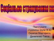Підготували студентки групи Ф-42 Скрипак Маргарита Даниленко Таїсія