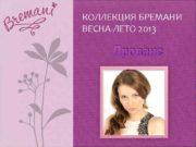 КОЛЛЕКЦИЯ БРЕМАНИ ВЕСНА-ЛЕТО 2013 Прованс Прованс от