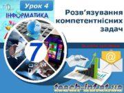 Урок 4 7 Розв язування компетентнісних задач За новою