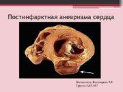 Постинфарктная аневризма сердца Выполнила Бахтиярова З Р Группа