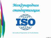Международная стандартизация International Organization for Standardization International
