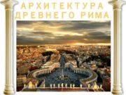 АРХИТЕКТУРА ДРЕВНЕГО РИМА Колизей в Древнем Риме