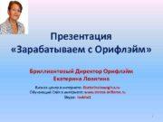 Презентация Зарабатываем с Орифлэйм Бриллиантовый Директор Орифлэйм Екатерина