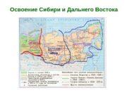 Освоение Сибири и Дальнего Востока  1. Этапы