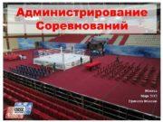 Москва Март 2015 Протасов Максим Март 2015 Союз