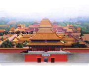 Древний Китай Культура Древнего Китая История
