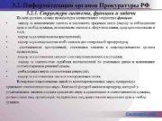 3 2 Информатизация органов Прокуратуры РФ 3 2
