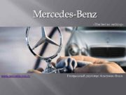 Mercedes-Benz The best or nothing www mercedes-tver ru