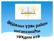 Күп кенә рус совет әҙәбиәте классиктары әҫәрҙәре совет