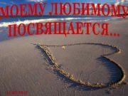14 02 2012 ИСТОРИЯ НАШЕЙ ЛЮБВИ НАЧАЛАСЬ