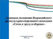 Основные положения Всероссийского физкультурно-спортивного комплекса Готов к труду