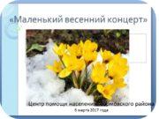 Центр помощи населению Сормовского района 6 марта 2017
