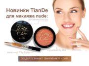 Новинки Tian De для макияжа nude рассыпчатая пудра