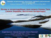 Природно-антропогенные геосистемы мировой и региональный опыт исследований Курская
