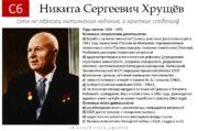 C 6 Никита Сергеевич Хрущёв это не образец