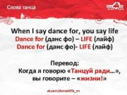 Слова танца When I say dance for you